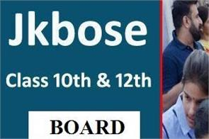 jkbose 10th 12th date sheet 2020 released