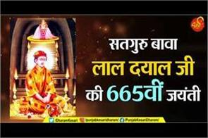 665th birth anniversary of satguru bawa lal dayal ji