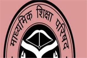 upseb board exam 2020 10th and 12th admit card released