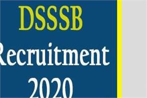 dsssb recruitment 2020 256 posts under various departments
