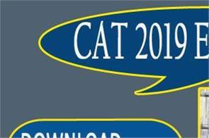 cat 2019 iim kozhikode announces cat result