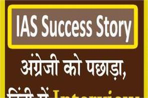 ias success story of dilip kumar