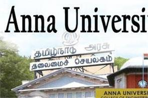 anna university result 2019 for nov dec exams soon released