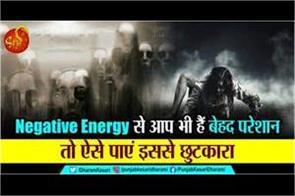 jyotish and tantrik upay for get rid of negative energy