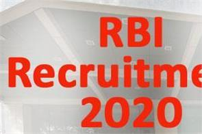 rbi recruitment 2020 for 926 assistant posts