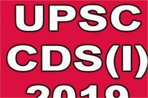 upsc cds i 2019 final result released