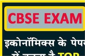 cbse class 12 tips to score marks in economics