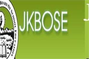 jkbose 10th result 2019 released