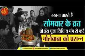 monday fasting puja vidhi