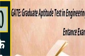 gate 2020 gate exam admit card will be released today learn schedule