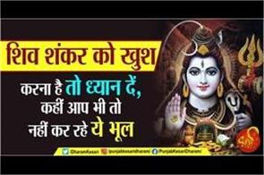 never offer these 7 things to lord shiva
