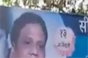 gangster chhota rajan jail hoardings