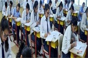 board exams 2020 board issue guidelines rules for students