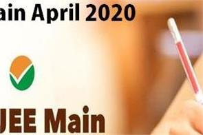 jee main april 2020 application process starts from 7 february