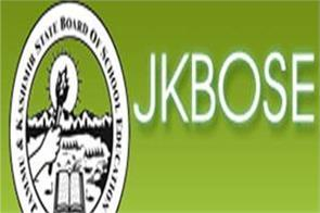 jkbose 10th result 2020 winter zone jammu division declared