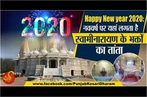 must visit swaminarayan temple of gonda in the new year 2020