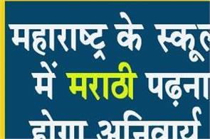 maharashtra government to make marathi language mandatory