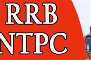 rrb ntpc exam rrb ntpc exam dates to be released soon