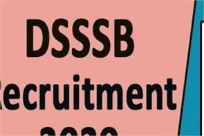 dsssb recruitment 2020 for 700 posts including pgt last date is 13 february