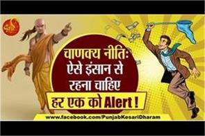 acharya chanakya policy