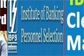 ibps clerk mains admit card 2019 out