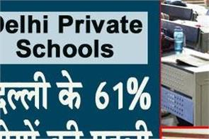 government schools in delhi over private schools