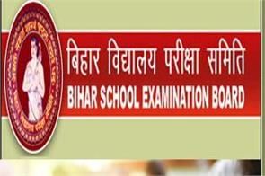 bseb 2020 bihar board matriculation admit card issued