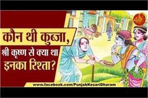 what is relation between sri krishna and kubja