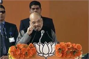 bjp government will be formed under leadership of modi in delhi shah