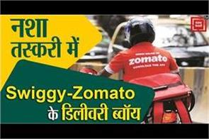 boys of swiggy zomato deliver drug