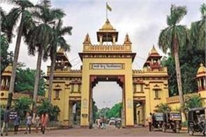 great news for candidates who dream of studying in bhu