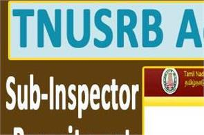 tnusrb admit card for sub inspector recruitment exam released