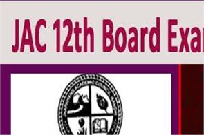 jac 12th board exam 2020 admit card released