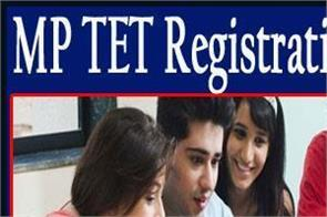 mp tet 2020 application date extended register on 4th february