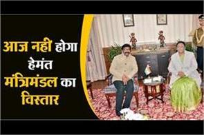 hemant cabinet will not be expanded today