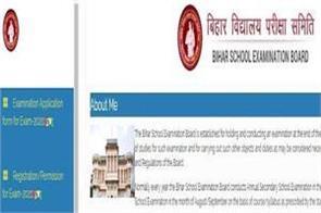 bihar board 12th admit card 2020 released