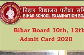 bihar board 10th 12th admit card 2020 released