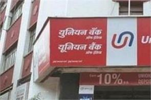 union bank gift to customers after bob and sbi