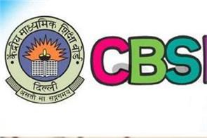 cbse private 10th 12th admit card 2020 released