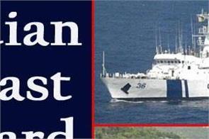 indian coast guard navik recruitment 2020 know vacancy details