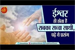 god is the true companion of all