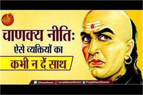 chanakya policy