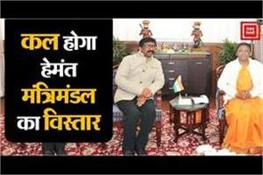 hemant cabinet will be expanded tomorrow