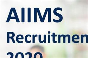 aiims recruitment 2020 for 206 posts of nursing officer