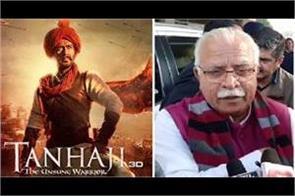 tanha ji will tax free i haryana