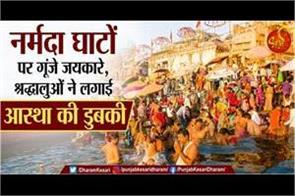 view of narmada ghats on magh sankranti 2020