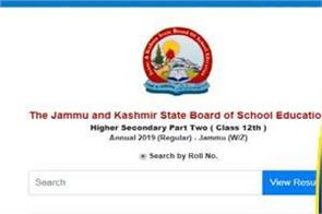 jkbose 12th result 2019 released
