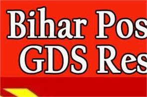bihar postal circle gds result 2019 20 out