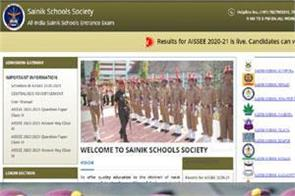 sainik school entrance exam result 2020 declared