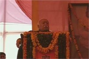 sangh accepts constitution has no agenda bhagwat